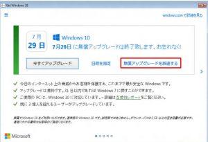 Windows10通知画面