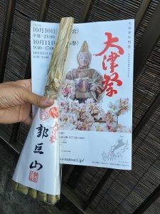 大津祭りちまき