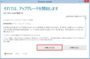 Windows10のアップグレードトラブル