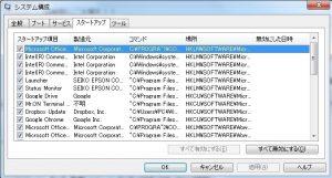 Msconfig画面