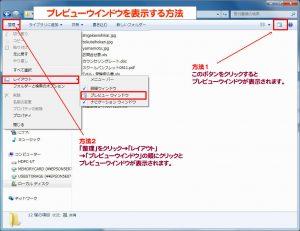 ファイルの確認方法