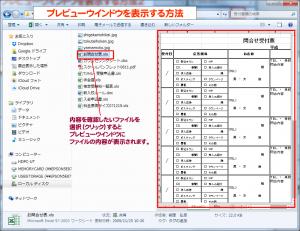 そして左側にあるファイルをクリックするとファイルの内容が表示されます。 ※ファイルの種類によっては見れないものもあります。