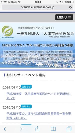 草津栗東医師会様スマートフォンサイト