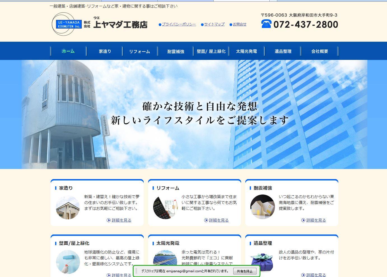上ヤマダ工務店様ホームページ制作