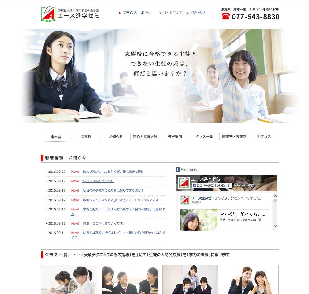大津市瀬田駅前エース進学ゼミ様ホームページ制作