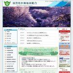 滋賀県医師協同組合様WEBページ制作