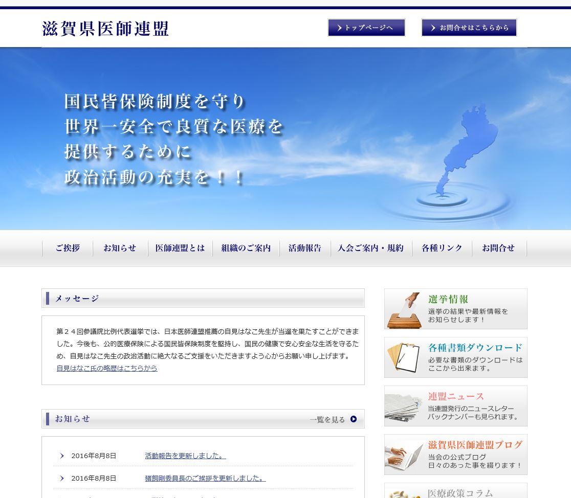 滋賀県医師連盟様ホームページ制作
