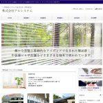 株式会社アルシステム様WEBサイト制作