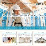 藤野建築様ホームページ制作