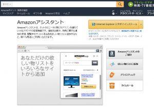 Amazon Assistantが原因でWindows Live Mailが起動しなくなっていました。