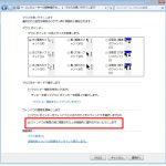 パソコン救助隊ブログ 画面が勝手に最大化になるのを解除する方法-Windows7・8-