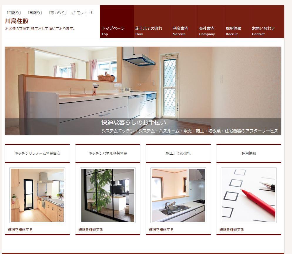 滋賀県 川島住設様のホームページはこちらから