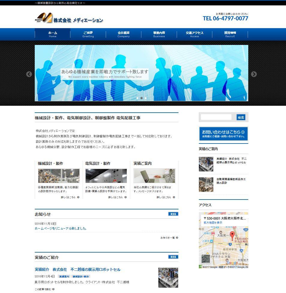 株式会社メディエーション様ホームページ
