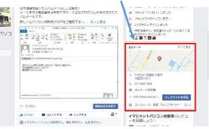 Facebookページを認証する方法