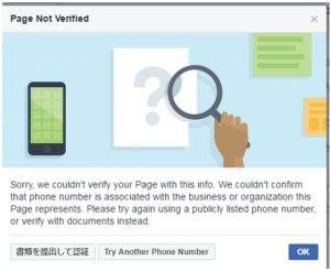 Facebookページ認証方法の説明