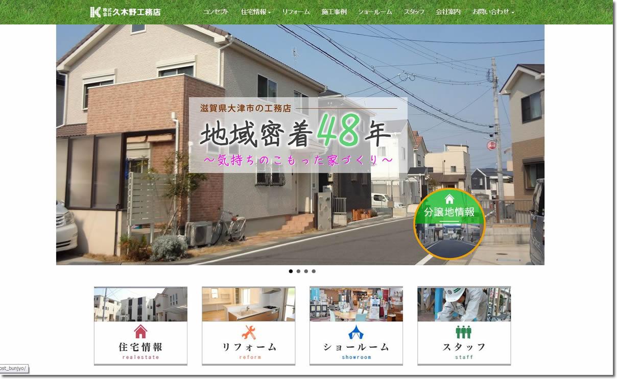 滋賀県大津市久木野工務店様ホームページ制作