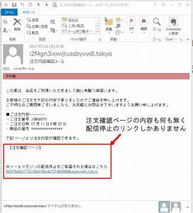 ランサムウェアやオンライン銀行詐欺ツールなどのウイルスに感染させられたりする迷惑メール