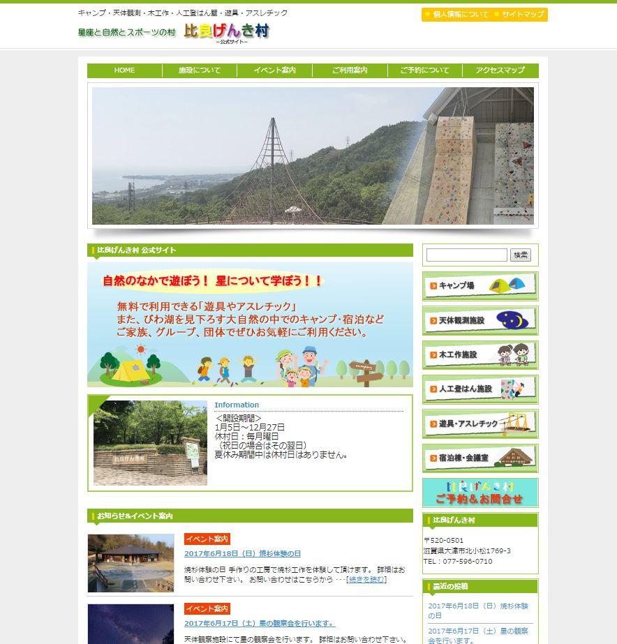 滋賀県大津市 比良げんき村様ホームページ制作