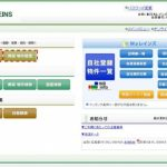 住宅不動産情報のオンラインサービスレインズ操作方法指導