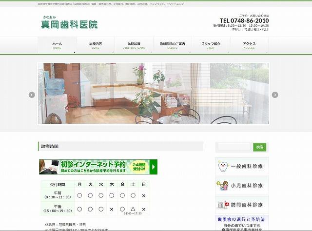 滋賀県甲賀市甲南町の歯科医院「真岡歯科医院(さなおかしかいいん」様のホームページ
