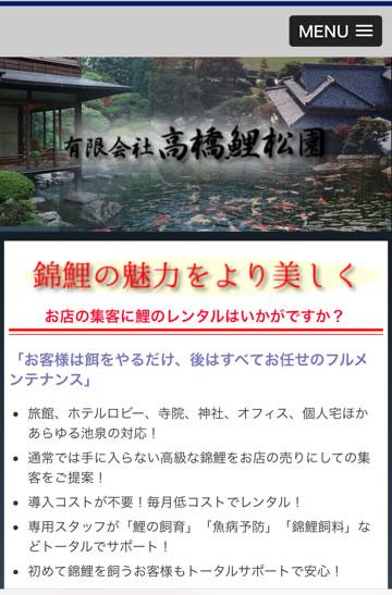滋賀県大津市の錦鯉の販売「有限会社高橋鯉松園」様ホームページリニューアル