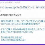 Express Zipと言う悪質なソフトウェア