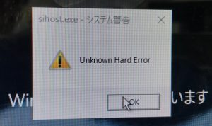 sihost.exeW システム警告 Unknown Hard Error