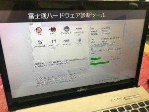 富士通ハードウェア診断ツール