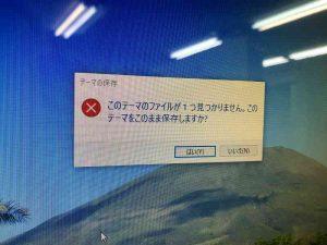 テーマファイル不具合