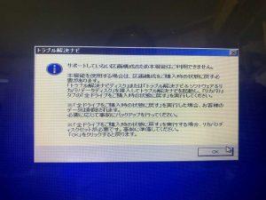 パソコンのリカバリー領域がない