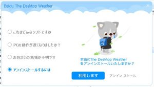 The Desktop Weatherバイドウ天気