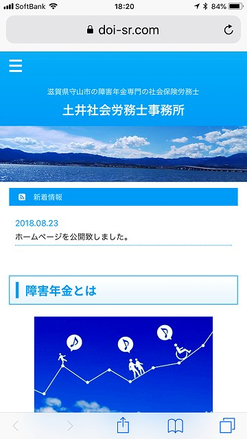 土井社会保険労務士事務所ホームページ制作