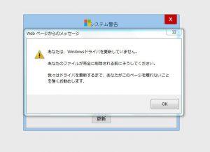 Windowsドライバを更新していません
