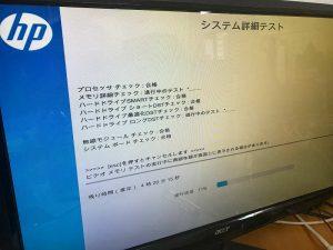 hpパソコン診断ツール