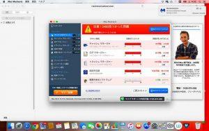 Apple Mac Bookマルウェア感染