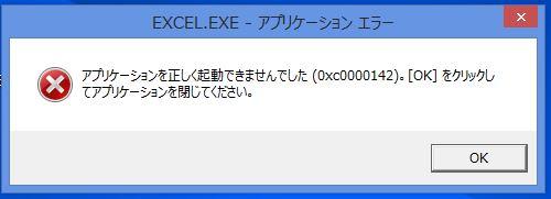アプリケーションエラー0xC0000142