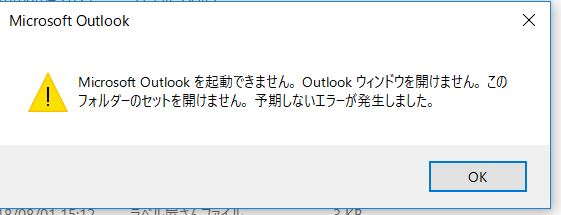 Outlookのエラー