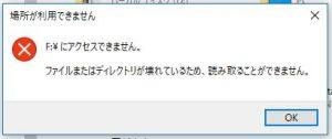F:¥アクセスできません。USBメモリからのデータ復元