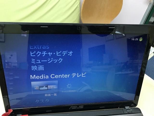 常にメディアセンターが起動するパソコン