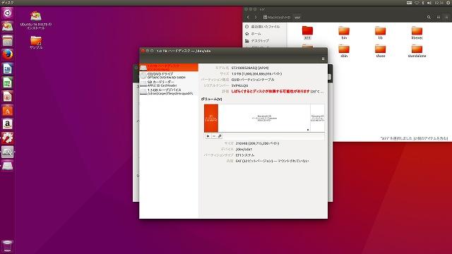 Linux系OS「Ubuntu」でまずは起動後、HDDをチェック