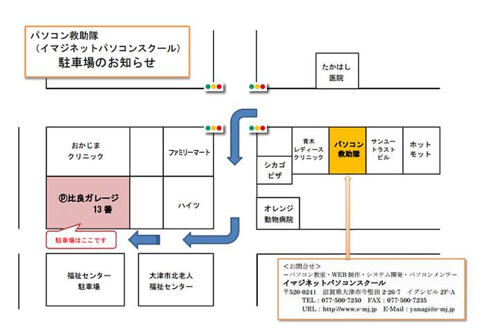滋賀県大津市のパソコン修理・設定パソコン救助隊MAP