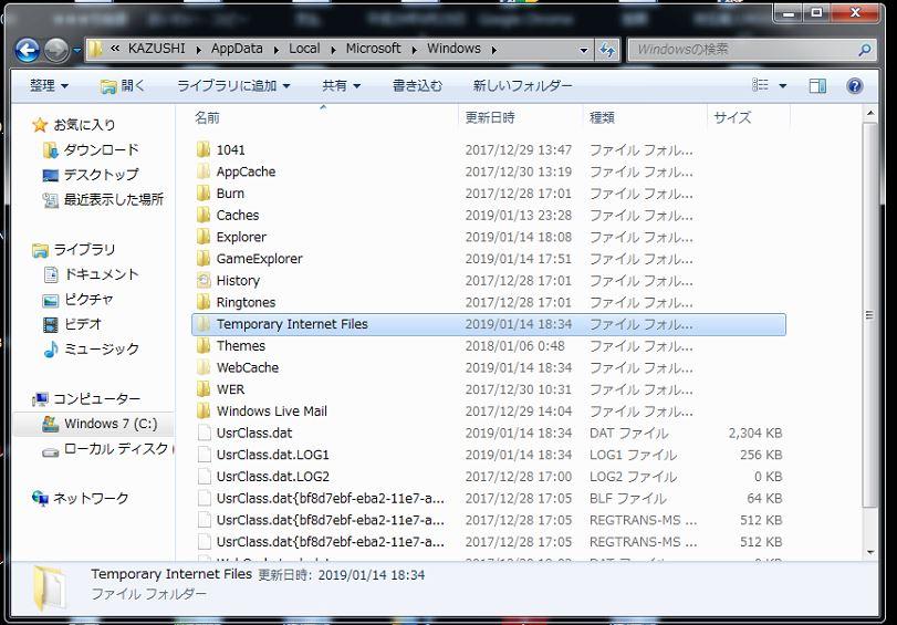 インターネット一時ファイル