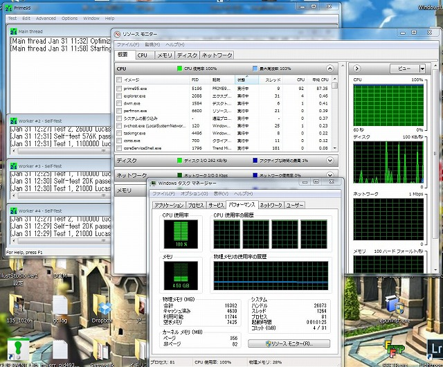 パソコンのCPUに負荷をかけるストレステスト