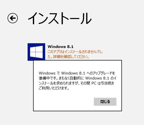 Windows8.1へアップグレードが失敗する