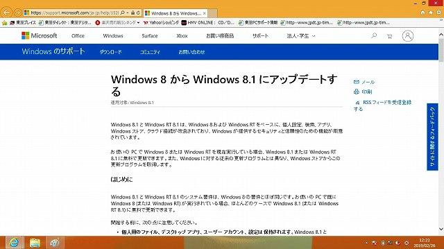 Windows8.1までアップグレード