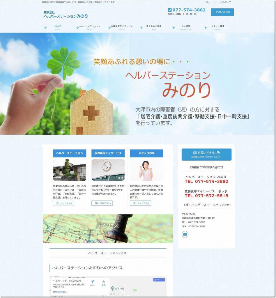滋賀県大津市ヘルパーステーションみのり様ホームページ制作