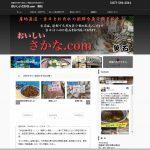 滋賀県大津市魚石様ホームページ制作