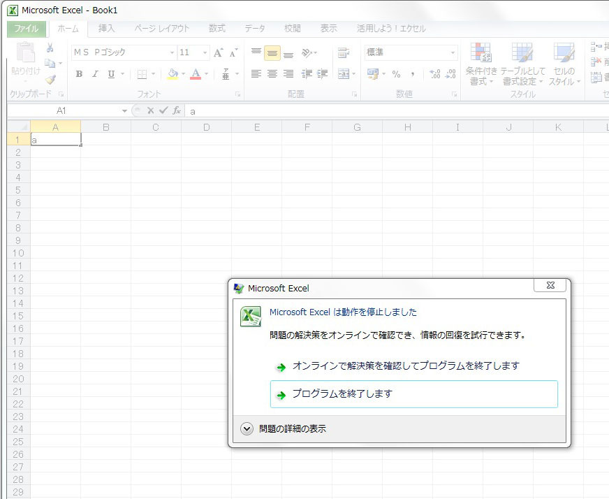 Excelが停止する
