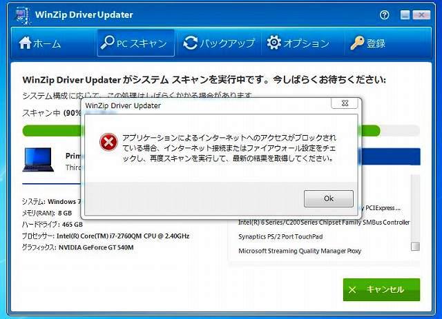 WinZip Driver Updaterのエラーメッセージ