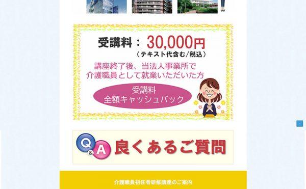 大阪城ケア学院様ホームページリニューアル